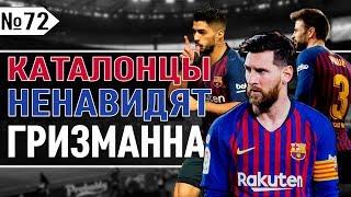 Лидеры Барселоны против Гризманна! Йовича не интересует Испания! Арсенал подпишет футболиста ПСЖ!