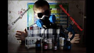 лАБОРАТОРИЯ СВОИМИ РУКАМИ!  Химия для начинающих
