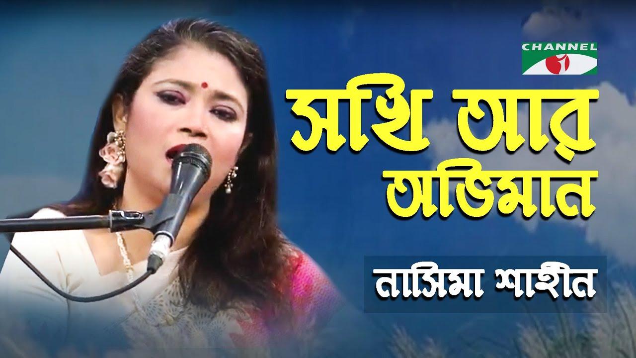 Sakhi Ar Abhiman Janabo Na | Gaan Diye Shuru | Nasima Shahin | Nazrul Song | Channel i | IAV