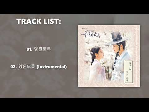 Download SINGLE PARK SOO JIN – ROOKIE HISTORIAN GOO HAE RYUNG OST PART.5 Mp4 baru