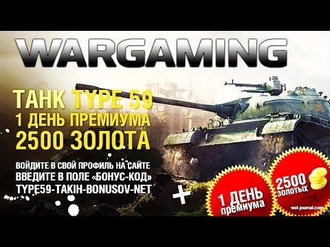 бонус код для world of tanks на март 2017