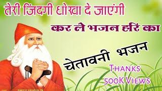 तेरी जिंदगी धोखा दे जायेली , teri jindagi dhoka de jayegi - jambheshwar bhagwan bhajan