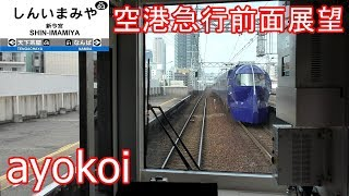 南海8300系空港急行 前面展望 関西空港-なんば【4K】