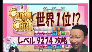 キャンディークラッシュ 世界最高レベル(当時)の挑戦「9274面の攻略 」 screenshot 4