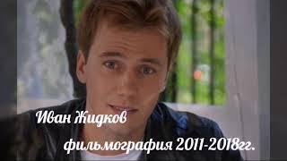 Иван Жидков - фильмография 2011-2018гг.