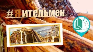 Ительменское жилище в библиотеке им. С. П. Крашенинникова