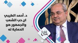د. أحمد الطيبي - ان حب الشعب والجمهور هو الحماية له