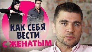 видео Роман с боссом: за или против • Как найти достойного мужчину