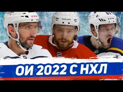 СБОРНАЯ РОССИИ по ХОККЕЮ на Олимпийских ИГРАХ 2022, если КЛУБЫ НХЛ ОТПУСТЯТ РОССИЙСКИХ ЗВЕЗД