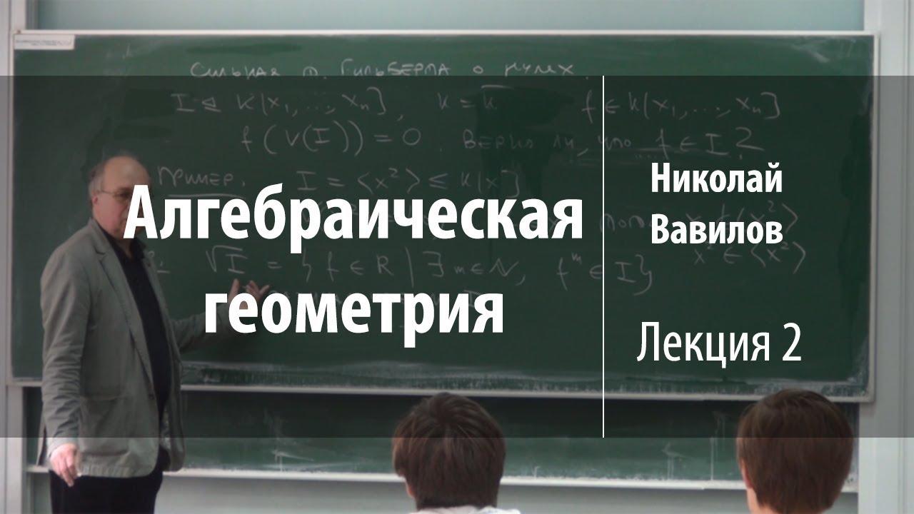 Лекция 2 | Алгебраическая геометрия | Николай Вавилов | Лекториум