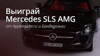 Выиграй Mercedes SLS AMG!
