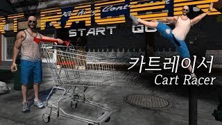 Let's rush riding on a cart. 'Cart Racer'