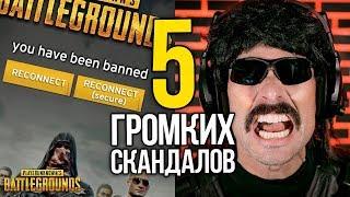 5 СКАНДАЛОВ ВОКРУГ PLAYERUNKNOWN'S BATTLEGROUNDS!
