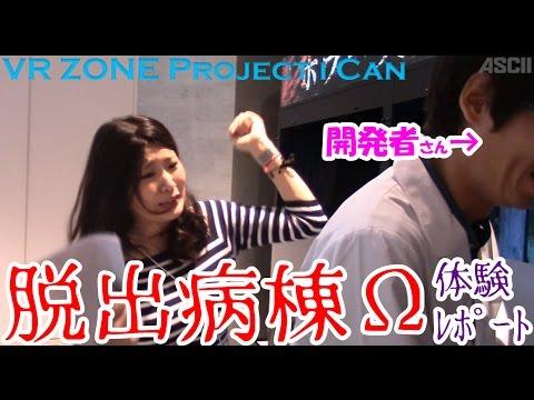 ナムコのVR体験施設VR ZONEで怖すぎる『脱出病棟Ω』を体験!