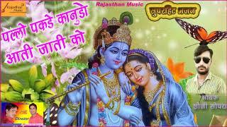 पल्लो पकडे कानुडो || Rajasthani New Dj Remix Song 2018 || Marwadi Letest Bhajan | Singer Soji Shopra