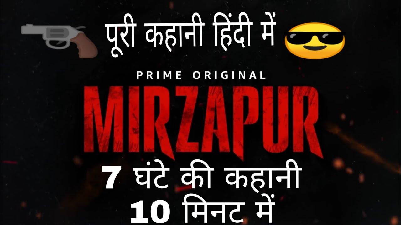 Download Mirzapur full story in Hindi explained #amazon prime video#mirzapur #kaleenbhayya #guddubhayya