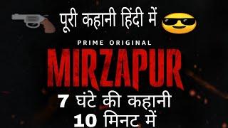 Mirzapur full story in Hindi explained #amazon prime video#mirzapur #kaleenbhayya #guddubhayya