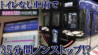【トイレなし車両で35分間ノンストップ⁉】京阪本線の快速特急洛楽に乗ってみた