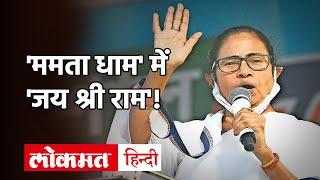 Mamata Banerjee ने Jai Shri Ram के नारों पर PM Modi की मौजूदगी में कहा-बुलाकर बेइज्जती करना ठीक नहीं