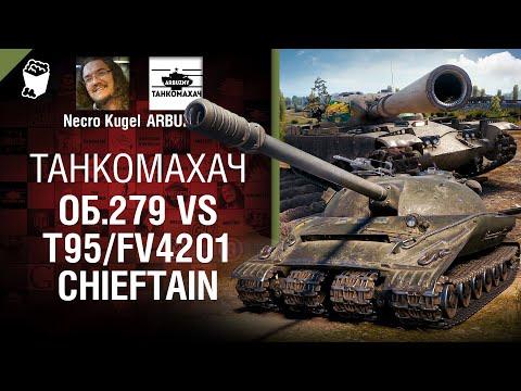 Об.279 vs T95/FV4201 Chieftain - Танкомахач №107 - от ARBUZNY, Necro Kugel и TheGUN [World of Tanks]