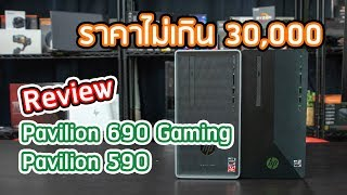Review - HP Desktop Pavilion 690 และ 590 พีซีไซต์มินิ ราคาใกล้เคียงประกอบเอง
