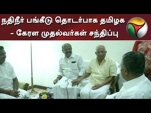 நதிநீர் பங்கீடு தொடர்பாக தமிழக - கேரள முதல்வர்கள் சந்திப்பு   EPS   Pinarayi Vijayan