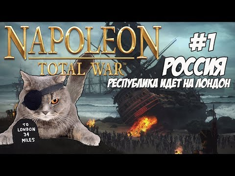 Napoleon Total War. Россия. Максималка. #1