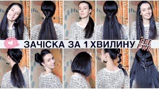 як зробити просту зачіску на довге волосся