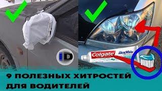 видео Уход за автомобилем