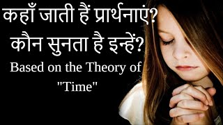 Who listen to our prayer (In HIndi)?