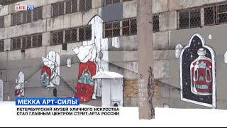 видео Музей стрит-арта СПб фото