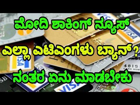 ಬ್ರೇಕಿಂಗ್ ನ್ಯೂಸ್ ಎಲ್ಲಾ ಎಟಿಎಂಗಳು ಬ್ಯಾನ್ ? ನಂತರ ಏನು ಮಾಡಬೇಕು ಗೊತ್ತಾ ಶಾಕಿಂಗ್ || RBI News || By Lion TV