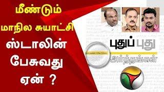 Puthu Puthu Arthangal: மீண்டும் 'மாநில சுயாட்சி' - ஸ்டாலின்  பேசுவது ஏன் ? | 21/07/2019