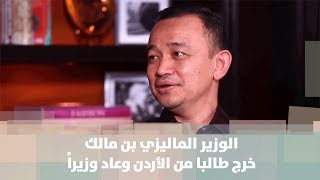 الوزير الماليزي بن مالك - الوزير الماليزيبن مالك ..خرج طالبا من الأردن وعاد وزيراً