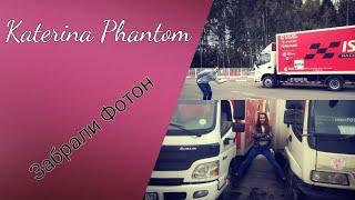 Забрали Фотон и обратно на Москву