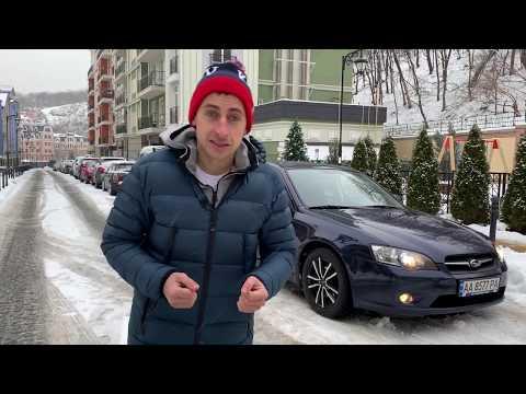 Как продать правильно продать машину – Subaru Legacy 2 0, 2003