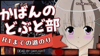 [dbd]ランクリセット!早朝の逃走術[PC]