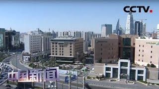 [中国新闻] 沙特表示将配合美国调查枪击案 | CCTV中文国际