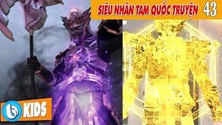 Siêu Nhân Tam Quốc Truyện Tập 43 | Phim 5 Anh Em Siêu Nhân Legend Hero