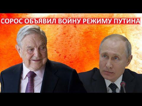 Сорос открыто заявил о готовности начать борьбу против режима Путина