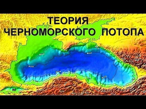 Великие доисторические катастрофы