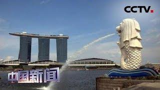 [中国新闻] 新加坡替代美国成最具竞争力经济体 | CCTV中文国际