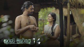 Garuda Muhurthaya | Episode 14 - (2020-10-11) | ITN Thumbnail