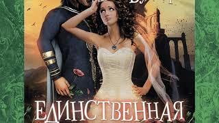 Екатерина Семенова – Единственная для оборотня и теща в нагрузку. [Аудиокнига]