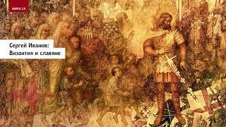 Сергей Иванов: Византия и славяне