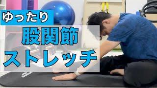 じっくり伸ばす!股関節ストレッチでしなやかな身体作り【2021年9月】