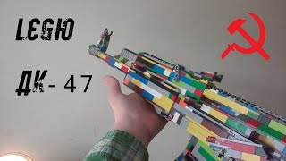 LEGO AK-47   3Xtr3m3GunZ