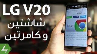 فيديو: استعراضنا النهائي للهاتف LG V20 - إلكتروني