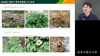 김홍준 - 소요산을 중심으로 하는 다빈도 한약