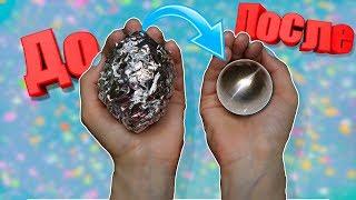Металлический шар из фольги | Как сделать железный шар из фольги своими руками | Анна Лонг